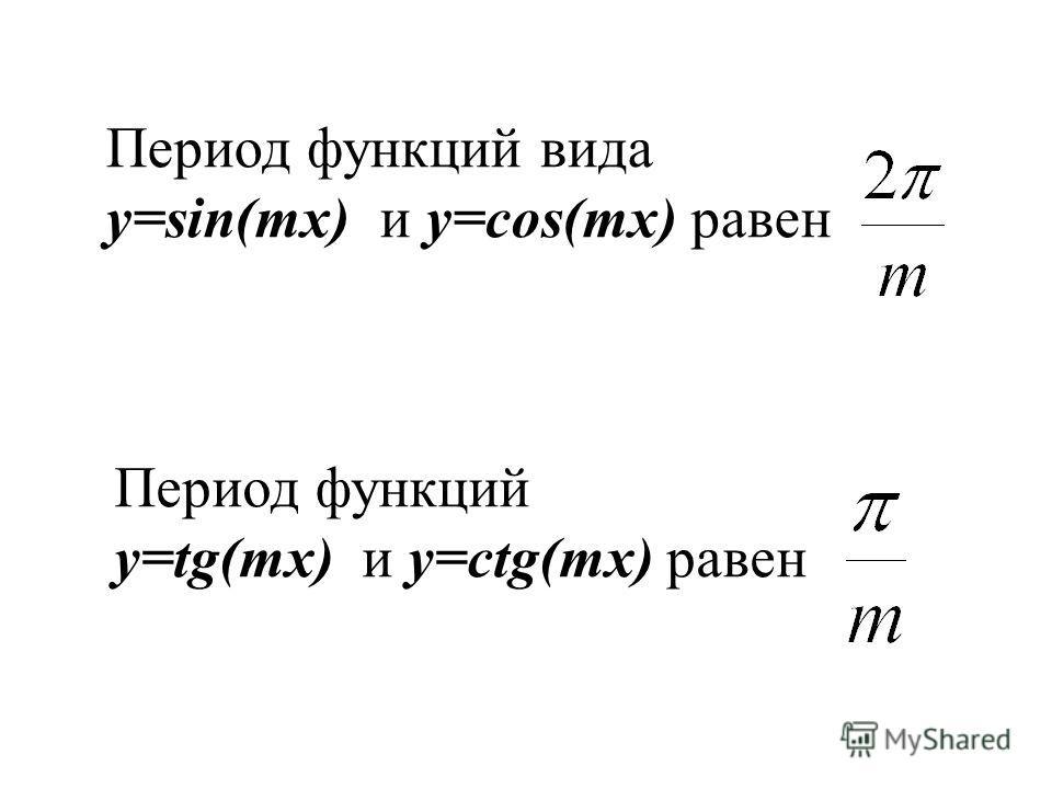 Период функций вида y=sin(mx) и y=cos(mx) равен Период функций y=tg(mx) и y=ctg(mx) равен