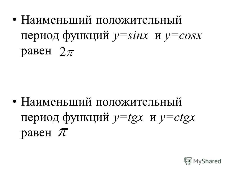 Наименьший положительный период функций y=sinx и y=cosx равен Наименьший положительный период функций y=tgx и y=ctgx равен