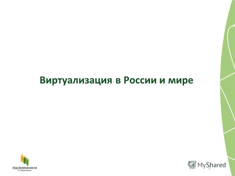2 Виртуализация в России и мире