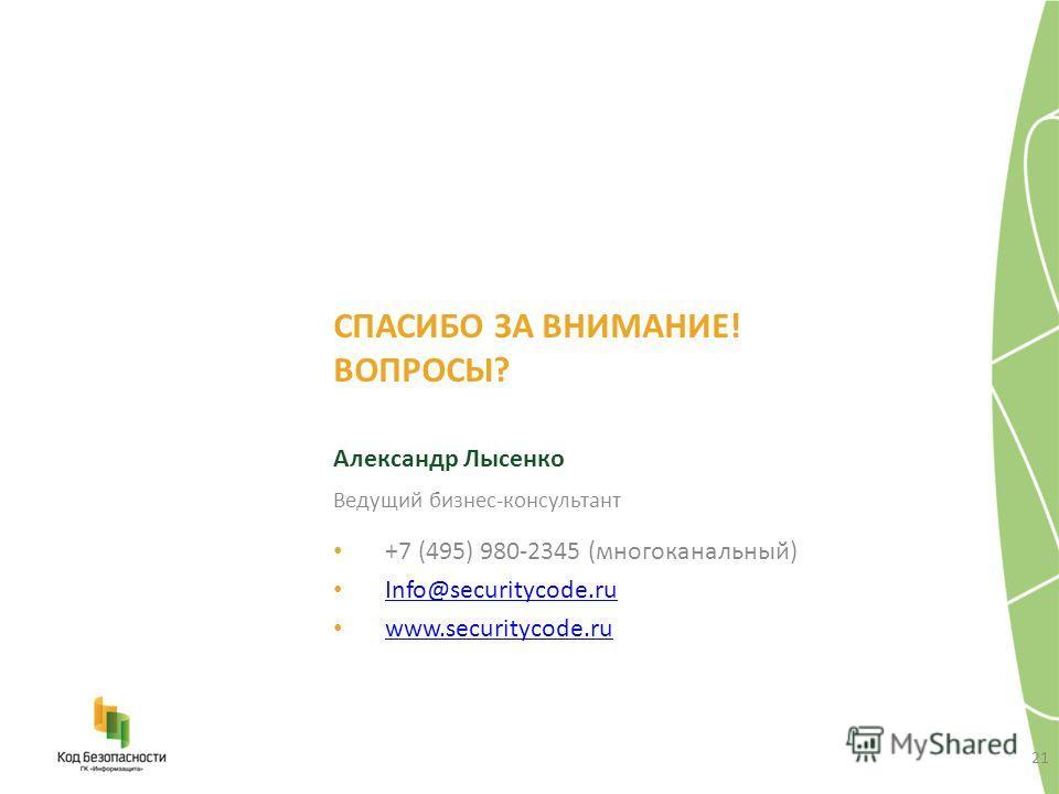 СПАСИБО ЗА ВНИМАНИЕ! ВОПРОСЫ? Александр Лысенко +7 (495) 980-2345 (многоканальный) Info@securitycode.ru www.securitycode.ru 21 Ведущий бизнес-консультант