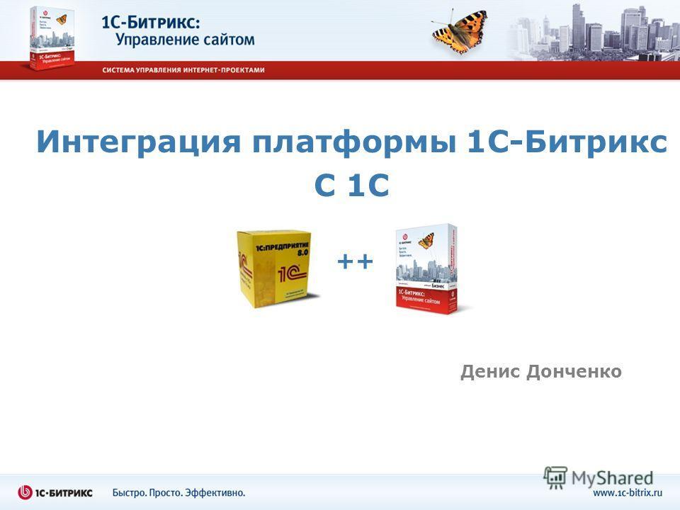 Интеграция платформы 1С-Битрикс С 1C Денис Донченко ++