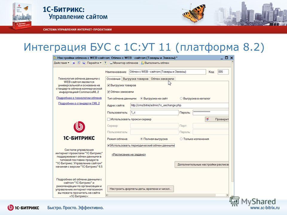 Интеграция БУС с 1С:УТ 11 (платформа 8.2)
