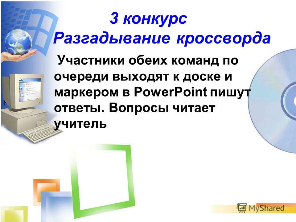 3 конкурс Разгадывание кроссворда Участники обеих команд по очереди выходят к доске и маркером в PowerPoint пишут ответы. Вопросы читает учитель