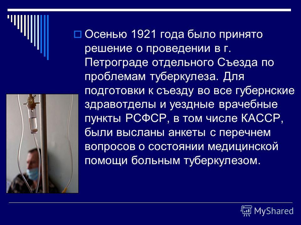 Осенью 1921 года было принято решение о проведении в г. Петрограде отдельного Съезда по проблемам туберкулеза. Для подготовки к съезду во все губернские здравотделы и уездные врачебные пункты РСФСР, в том числе КАССР, были высланы анкеты с перечнем в