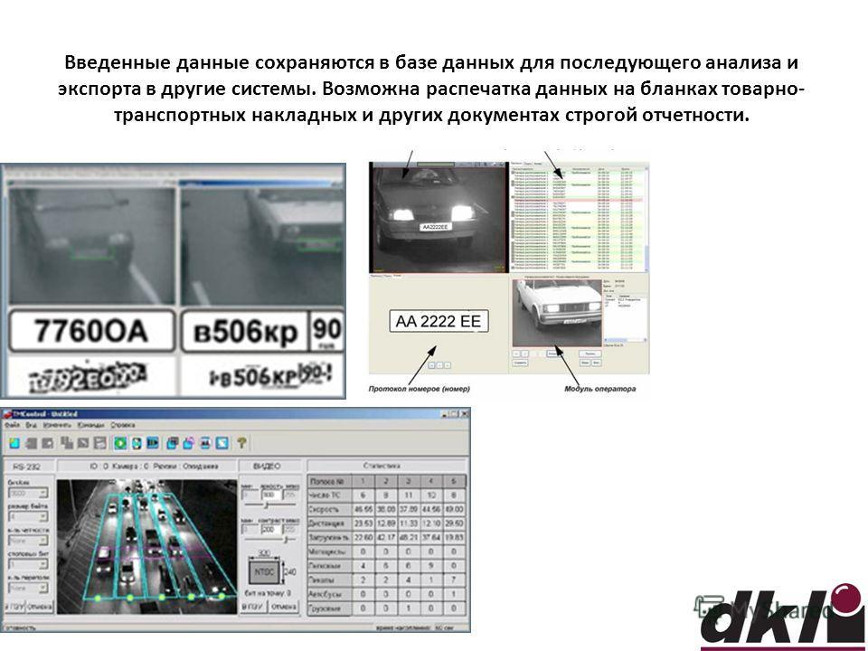 Введенные данные сохраняются в базе данных для последующего анализа и экспорта в другие системы. Возможна распечатка данных на бланках товарно- транспортных накладных и других документах строгой отчетности.