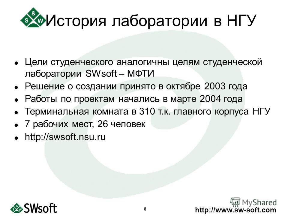 http://www.sw-soft.com 8 Цели студенческого аналогичны целям студенческой лаборатории SWsoft – МФТИ Решение о создании принято в октябре 2003 года Работы по проектам начались в марте 2004 года Терминальная комната в 310 т.к. главного корпуса НГУ 7 ра