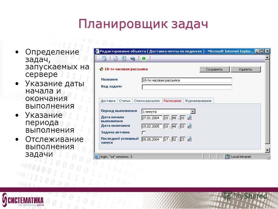 Планировщик задач Определение задач, запускаемых на сервере Указание даты начала и окончания выполнения Указание периода выполнения Отслеживание выполнения задачи