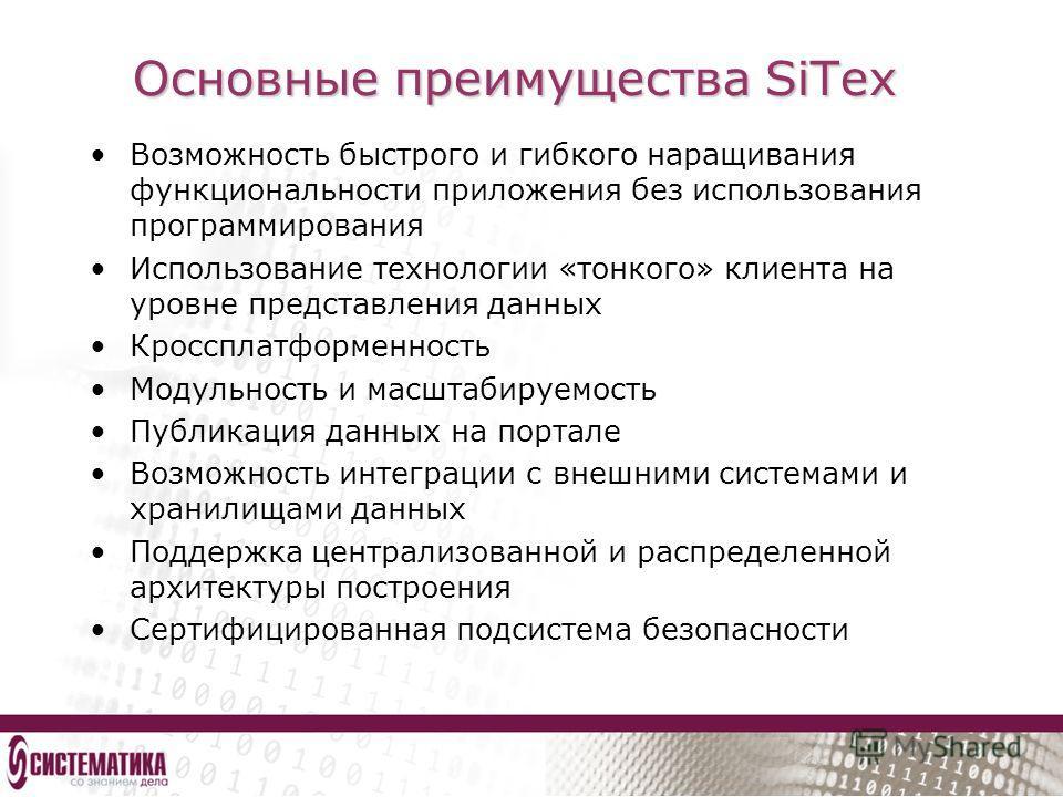 Основные преимущества SiTex Возможность быстрого и гибкого наращивания функциональности приложения без использования программирования Использование технологии «тонкого» клиента на уровне представления данных Кроссплатформенность Модульность и масштаб