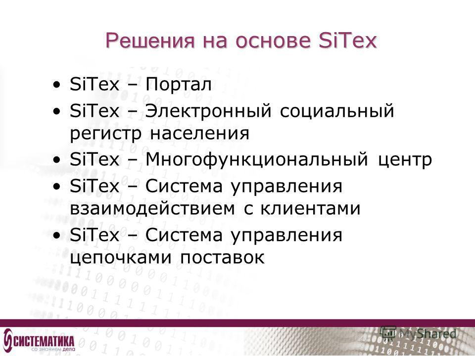 Решения на основе SiTex SiTex – Портал SiTex – Электронный социальный регистр населения SiTex – Многофункциональный центр SiTex – Система управления взаимодействием с клиентами SiTex – Система управления цепочками поставок