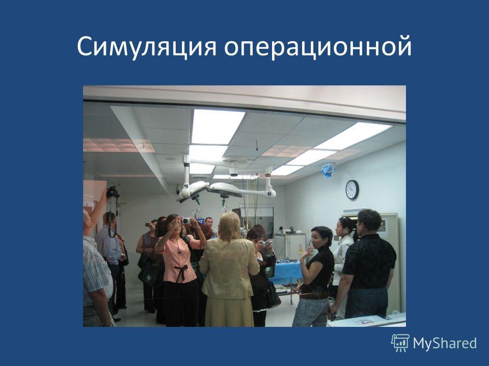 Симуляция операционной