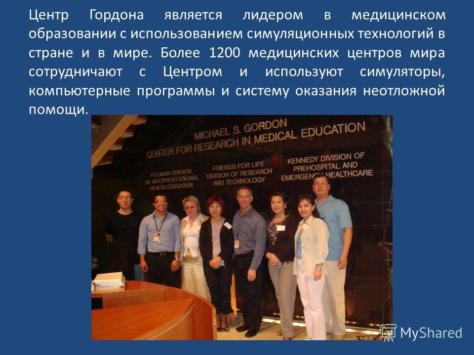 Центр Гордона является лидером в медицинском образовании с использованием симуляционных технологий в стране и в мире. Более 1200 медицинских центров мира сотрудничают с Центром и используют симуляторы, компьютерные программы и систему оказания неотло