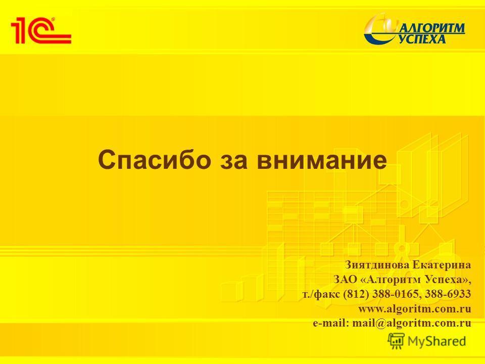 Спасибо за внимание Зиятдинова Екатерина ЗАО «Алгоритм Успеха», т./факс (812) 388-0165, 388-6933 www.algoritm.com.ru e-mail: mail@algoritm.com.ru