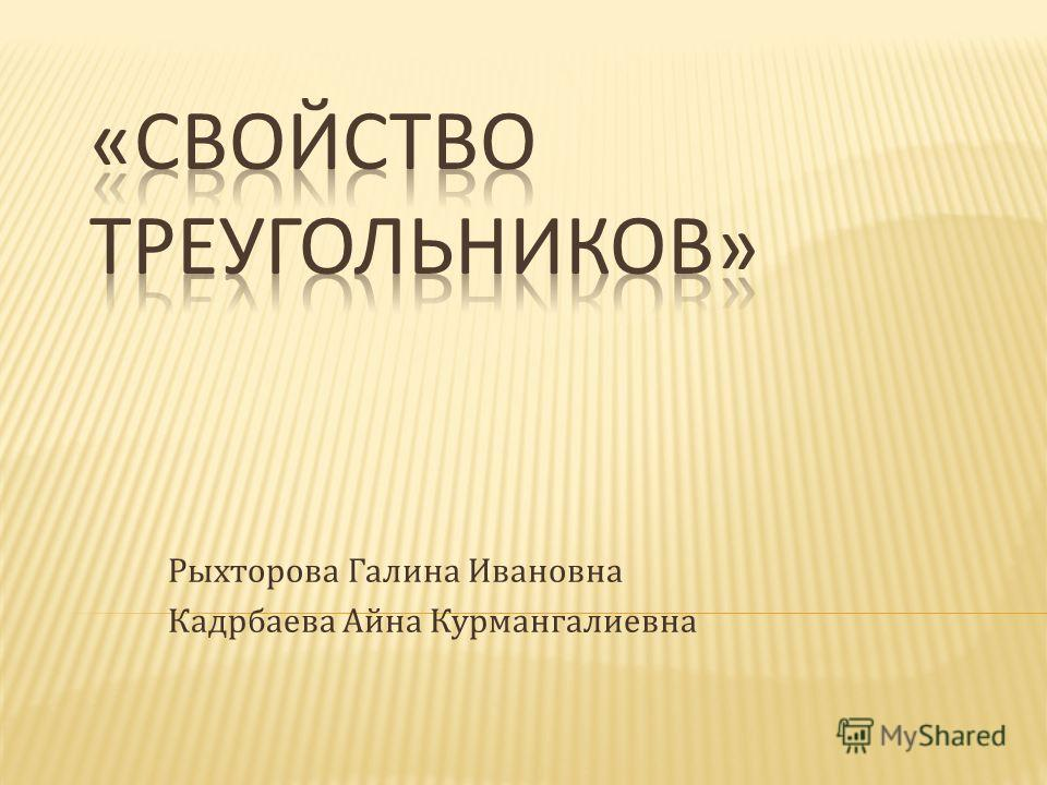 Рыхторова Галина Ивановна Кадрбаева Айна Курмангалиевна