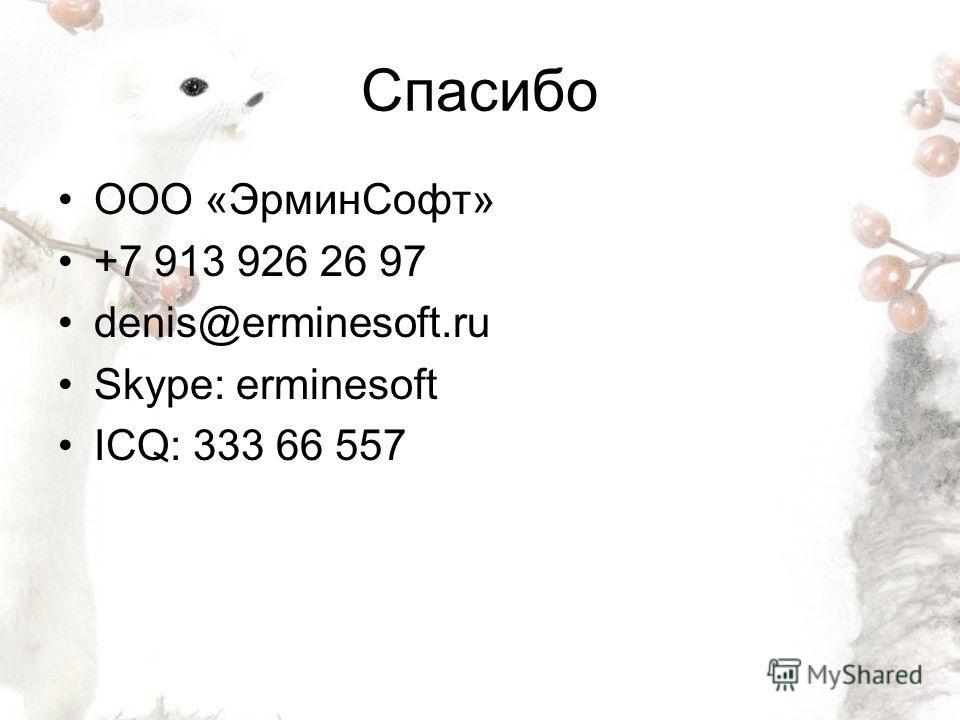 Спасибо ООО «ЭрминСофт» +7 913 926 26 97 denis@erminesoft.ru Skype: erminesoft ICQ: 333 66 557