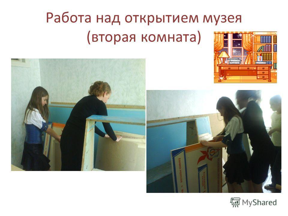 Работа над открытием музея (вторая комната)