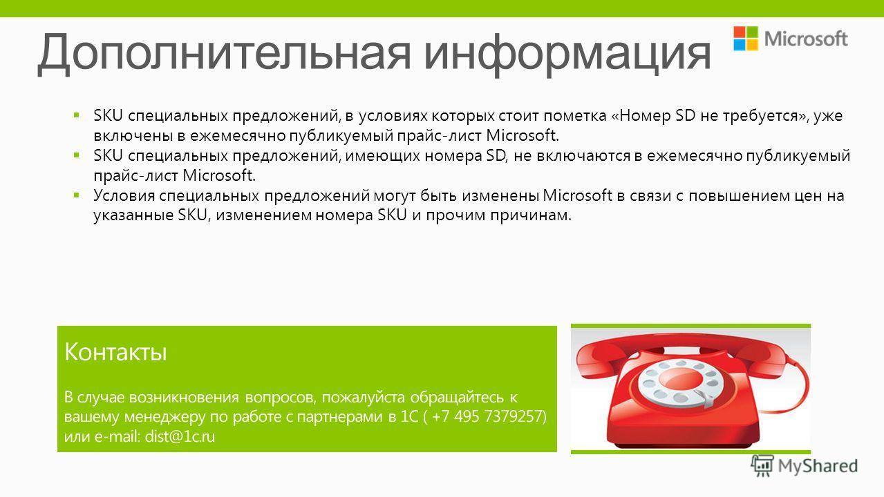 SKU специальных предложений, в условиях которых стоит пометка «Номер SD не требуется», уже включены в ежемесячно публикуемый прайс-лист Microsoft. SKU специальных предложений, имеющих номера SD, не включаются в ежемесячно публикуемый прайс-лист Micro