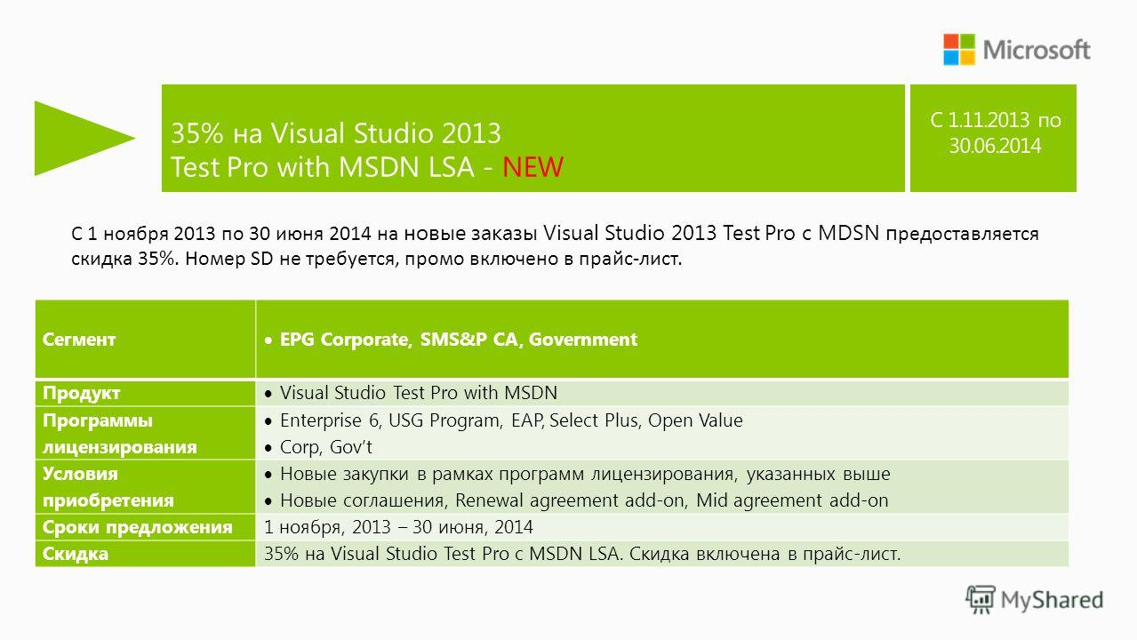35% на Visual Studio 2013 Test Pro with MSDN LSA - NEW Сегмент EPG Corporate, SMS&P CA, Government Продукт Visual Studio Test Pro with MSDN Программы лицензирования Enterprise 6, USG Program, EAP, Select Plus, Open Value Corp, Govt Условия приобретен