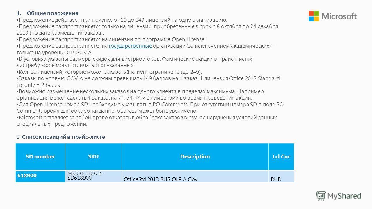 SD numberSKUDescriptionLcl Cur 618900 MS021-10272- SD618900 OfficeStd 2013 RUS OLP A GovRUB 1.Общие положения Предложение действует при покупке от 10 до 249 лицензий на одну организацию. Предложение распространяется только на лицензии, приобретенные