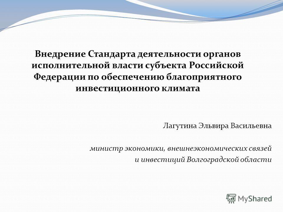 Лагутина Эльвира Васильевна министр экономики, внешнеэкономических связей и инвестиций Волгоградской области