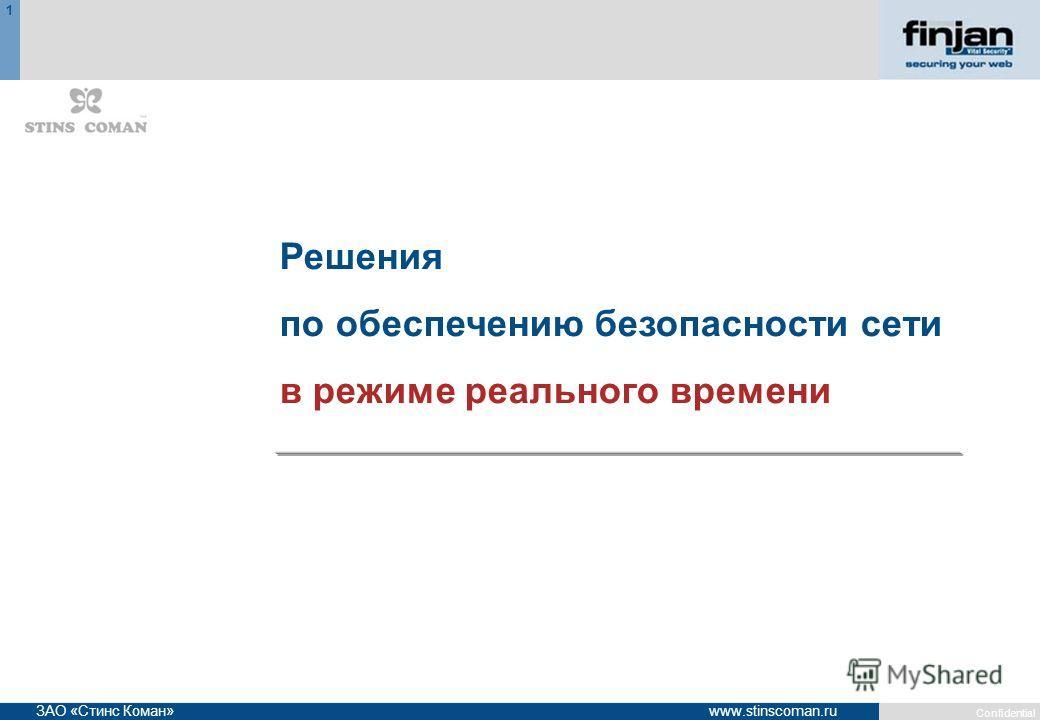 Confidential 1 www.stinscoman.ruЗАО «Стинс Коман» Решения по обеспечению безопасности сети в режиме реального времени