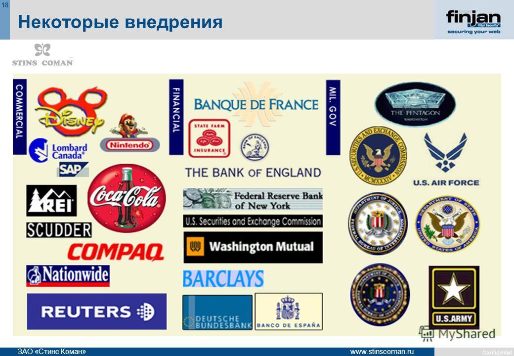 Confidential 18 www.stinscoman.ruЗАО «Стинс Коман» Некоторые внедрения
