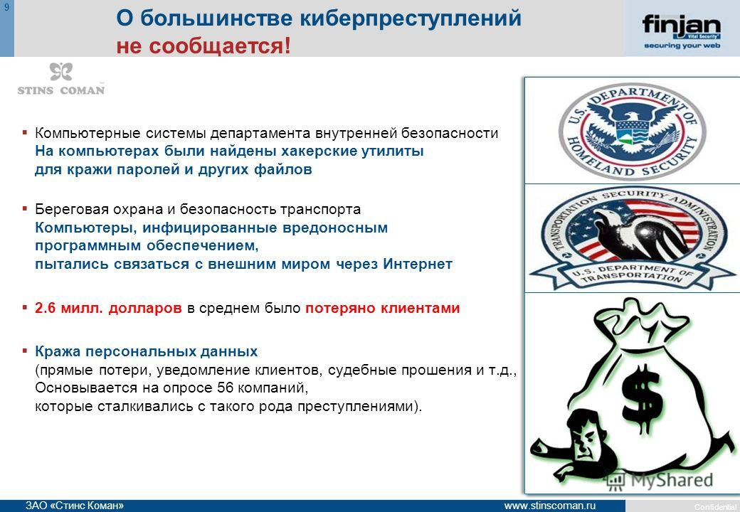 Confidential 9 www.stinscoman.ruЗАО «Стинс Коман» О большинстве киберпреступлений не сообщается! Компьютерные системы департамента внутренней безопасности На компьютерах были найдены хакерские утилиты для кражи паролей и других файлов Береговая охран