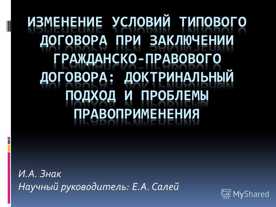И.А. Знак Научный руководитель: Е.А. Салей