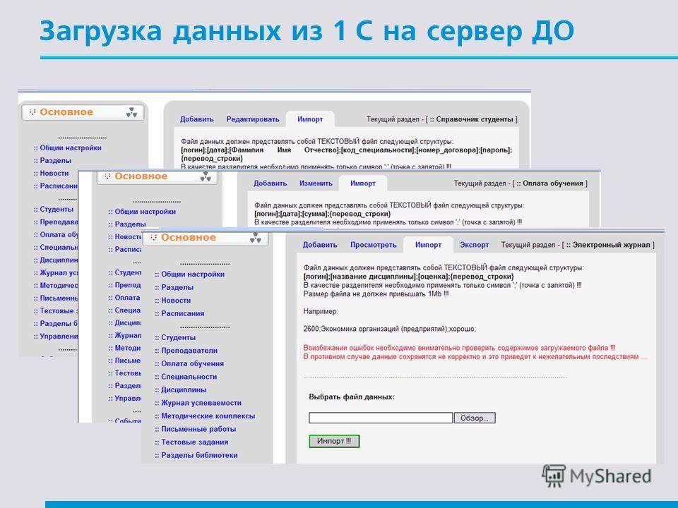Загрузка данных из 1 С на сервер ДО