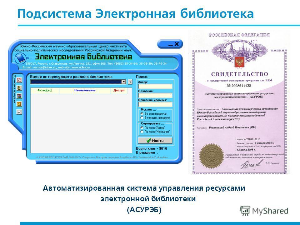 Подсистема Электронная библиотека Автоматизированная система управления ресурсами электронной библиотеки (АСУРЭБ)