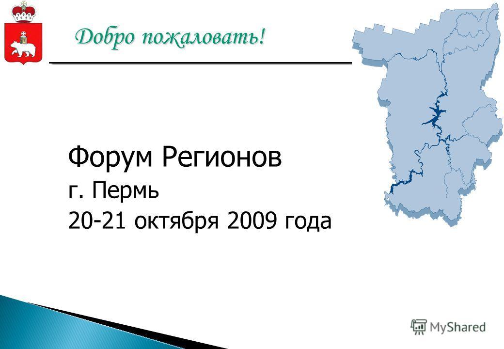 Добро пожаловать! Форум Регионов г. Пермь 20-21 октября 2009 года