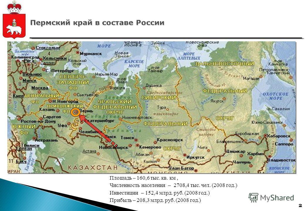 2 Площадь – 160,6 тыс. кв. км, Численность населения – 2708,4 тыс. чел. (2008 год.) Инвестиции – 152,4 млрд. руб. (2008 год.) Прибыль – 208,3 млрд. руб. (2008 год.)
