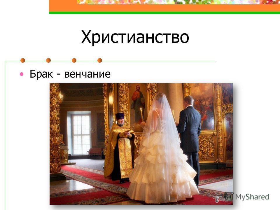 Христианство Брак - венчание