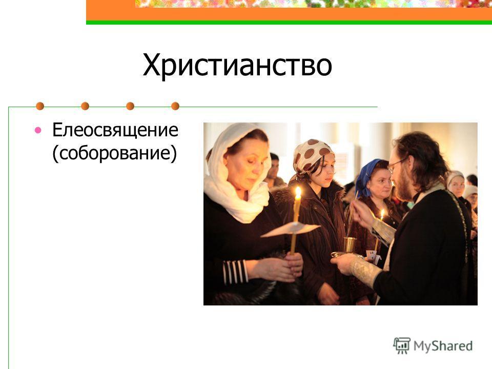 Христианство Елеосвящение (соборование)