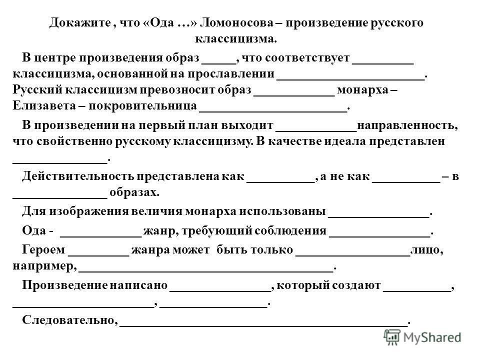 Докажите, что «Ода …» Ломоносова – произведение русского классицизма. В центре произведения образ _____, что соответствует _________ классицизма, основанной на прославлении ______________________. Русский классицизм превозносит образ ____________ мон