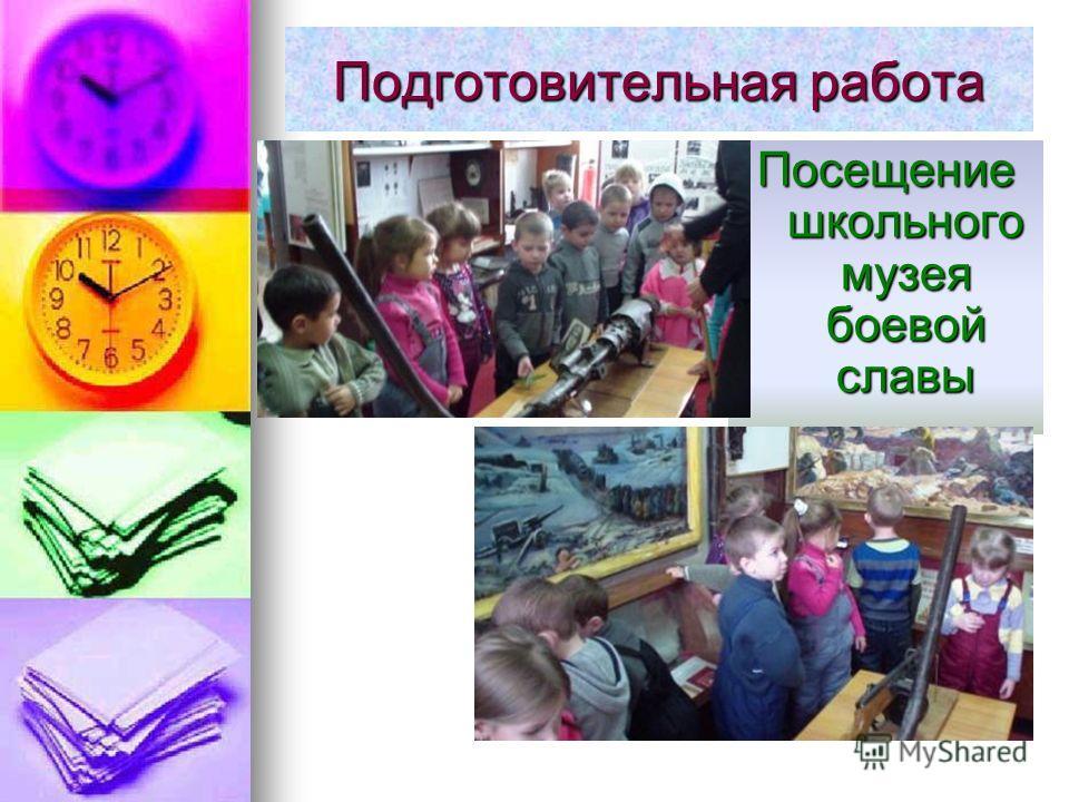 Посещение школьного музея боевой славы Подготовительная работа