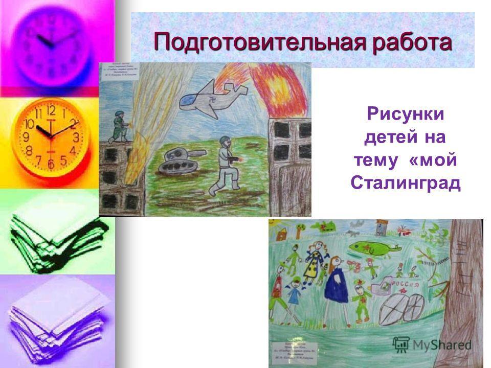 Рисунки детей на тему «мой Сталинград