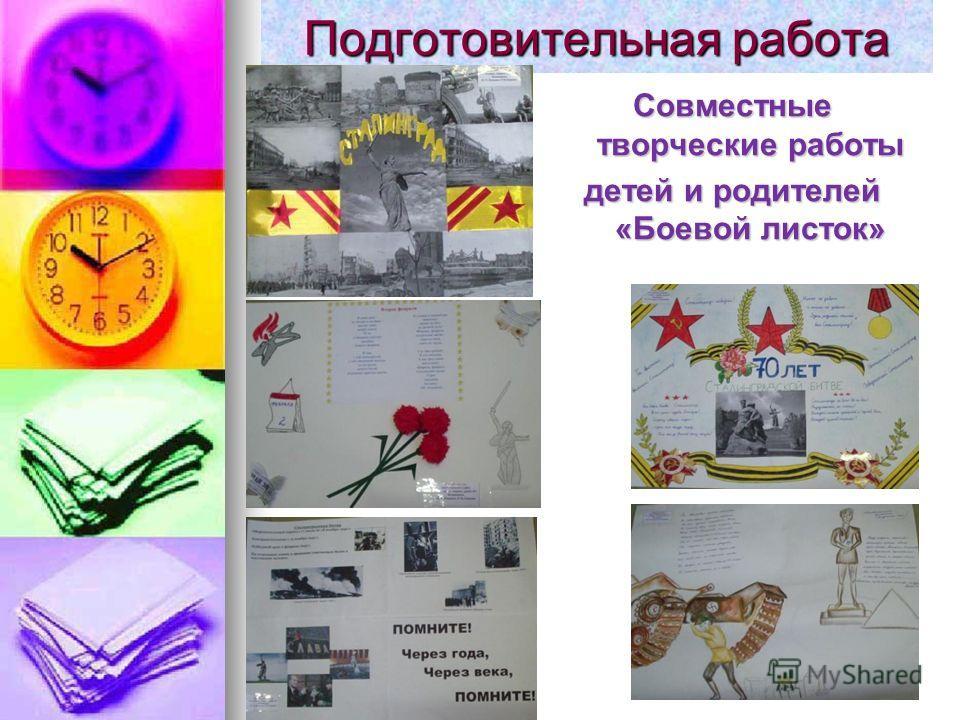 Подготовительная работа Совместные творческие работы детей и родителей «Боевой листок»
