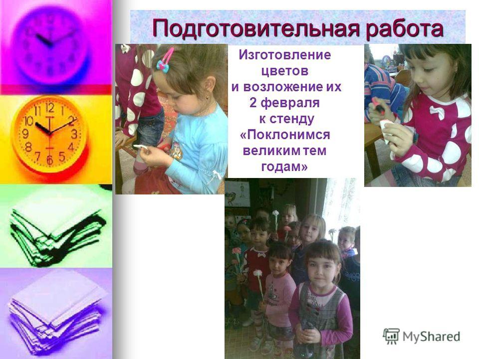 Подготовительная работа Изготовление цветов и возложение их 2 февраля к стенду «Поклонимся великим тем годам»