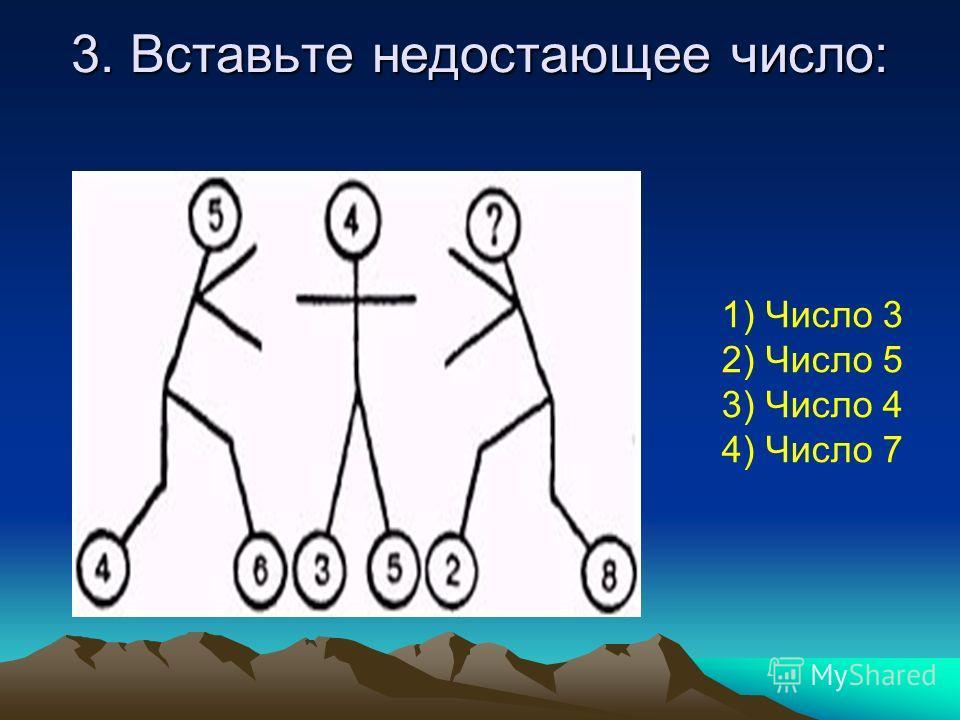 3. Вставьте недостающее число: 1) Число 3 2) Число 5 3) Число 4 4) Число 7