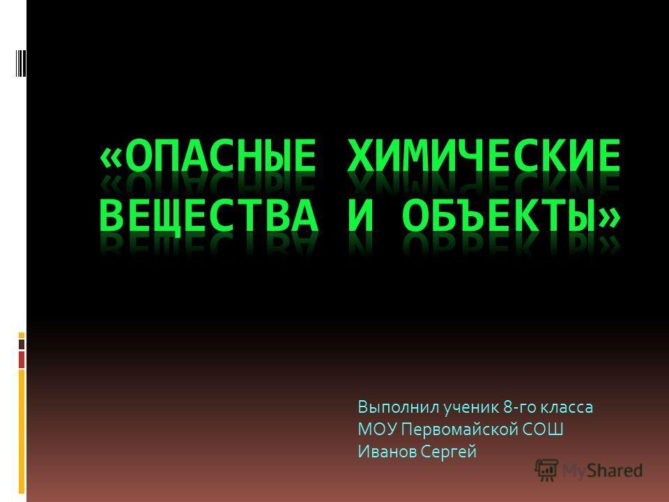 Выполнил ученик 8-го класса МОУ Первомайской СОШ Иванов Сергей