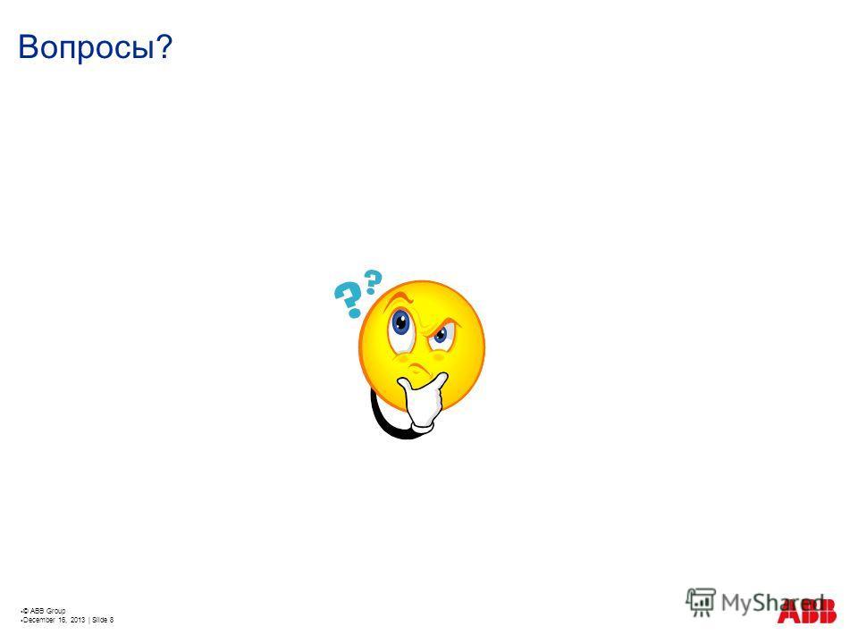 © ABB Group December 16, 2013 | Slide 8 Вопросы?
