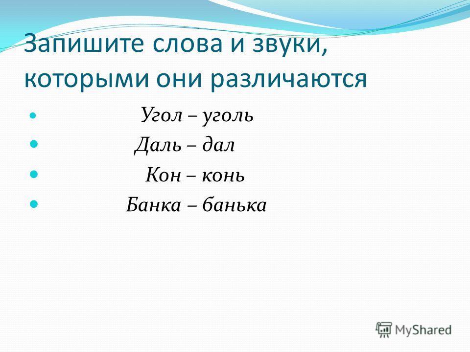 Слова С Ь Знаком.. Например Банка-банька