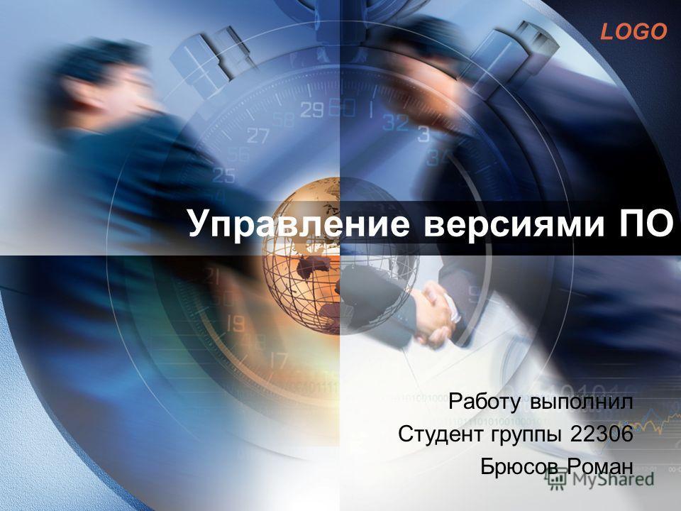 LOGO Управление версиями ПО Работу выполнил Студент группы 22306 Брюсов Роман