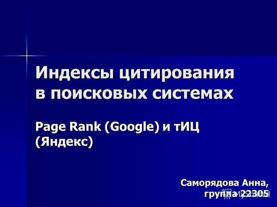 Индексы цитирования в поисковых системах Page Rank (Google) и тИЦ (Яндекс) Саморядова Анна, группа 22305