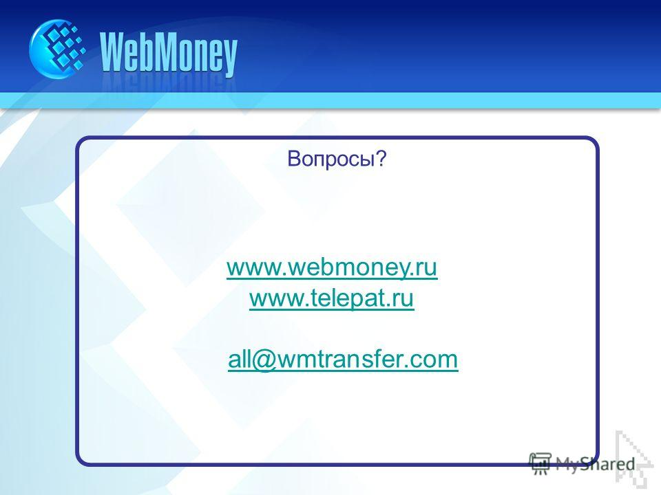 Вопросы? www.webmoney.ru www.telepat.ru all@wmtransfer.com