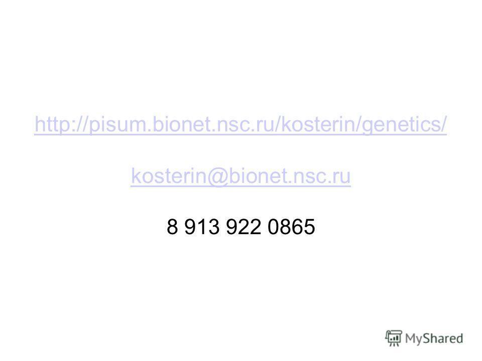 http://pisum.bionet.nsc.ru/kosterin/genetics/ kosterin@bionet.nsc.ru 8 913 922 0865