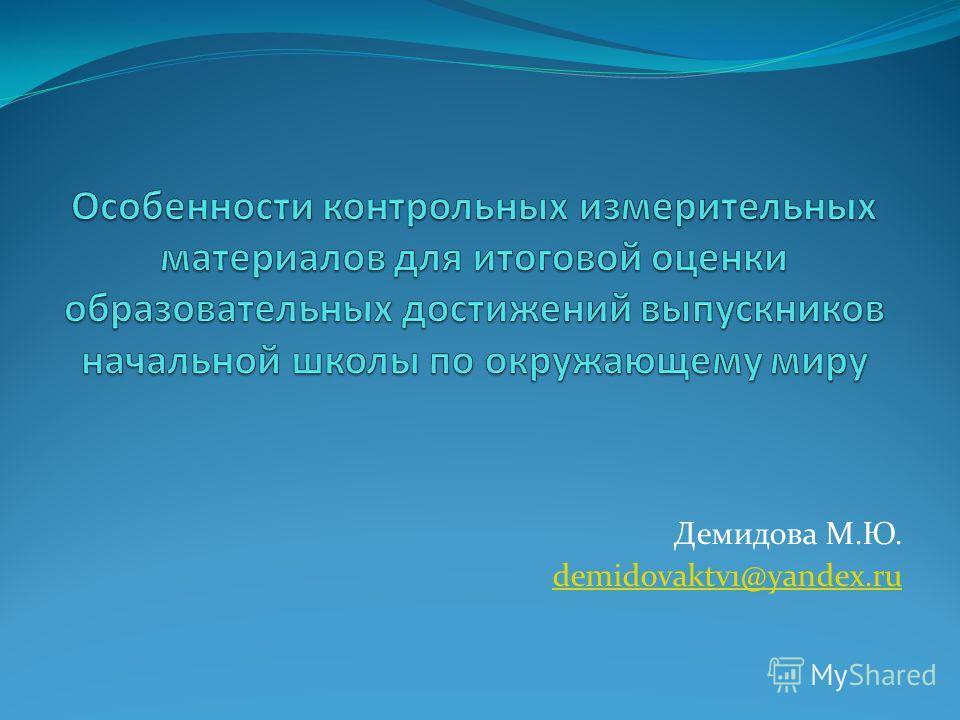 Демидова М.Ю. demidovaktv1@yandex.ru