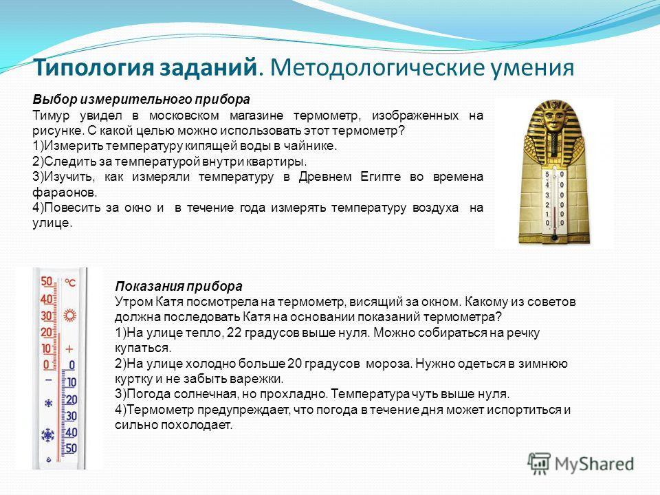 Выбор измерительного прибора Тимур увидел в московском магазине термометр, изображенных на рисунке. С какой целью можно использовать этот термометр? 1)Измерить температуру кипящей воды в чайнике. 2)Следить за температурой внутри квартиры. 3)Изучить,
