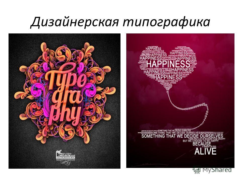 Дизайнерская типографика