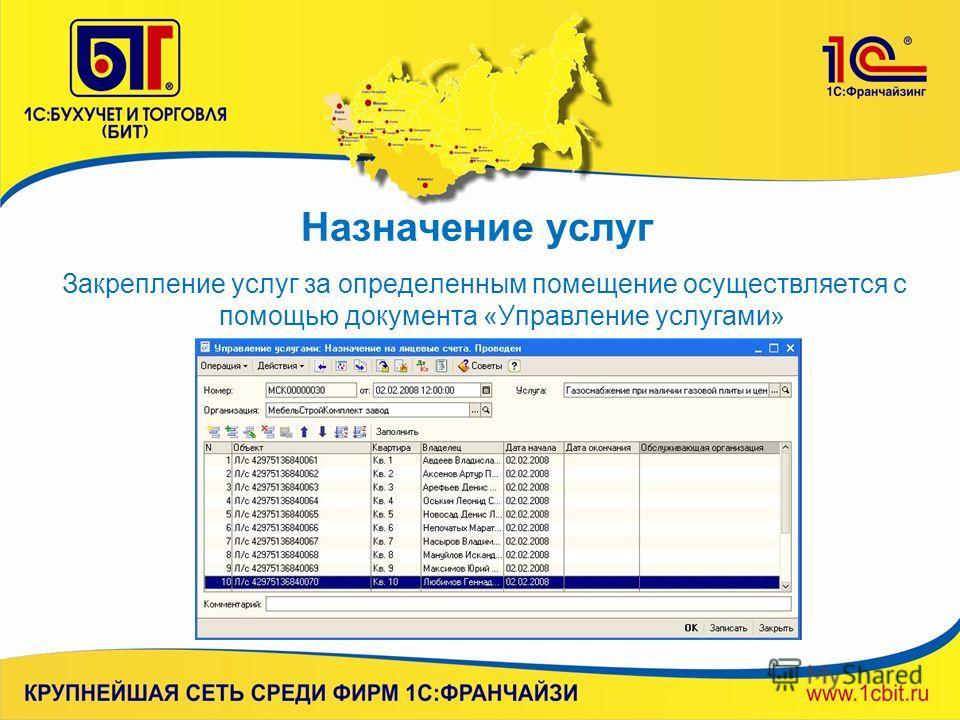 Назначение услуг Закрепление услуг за определенным помещение осуществляется с помощью документа «Управление услугами»